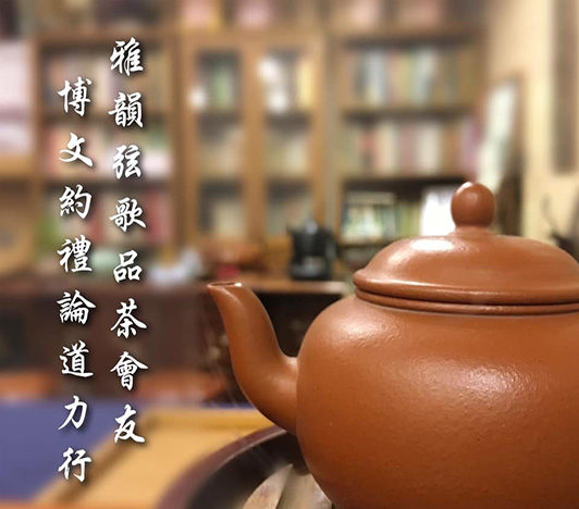 中國茶藝基礎課程